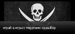 играй в игры с пиратами на выбор