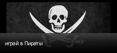 играй в Пираты