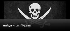 найди игры Пираты