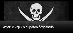 играй в игры в пиратов бесплатно
