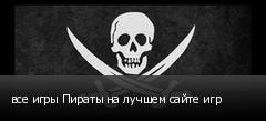 все игры Пираты на лучшем сайте игр