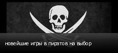 новейшие игры в пиратов на выбор