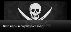 flash игры в пиратов сейчас