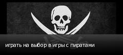 играть на выбор в игры с пиратами