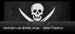 поиграть во флеш игры - игры Пираты