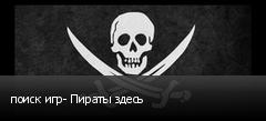поиск игр- Пираты здесь