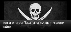 топ игр- игры Пираты на лучшем игровом сайте