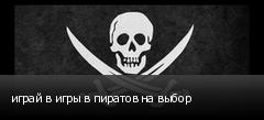 играй в игры в пиратов на выбор