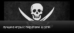 лучшие игры с пиратами в сети