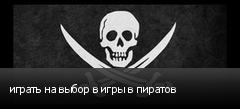 играть на выбор в игры в пиратов