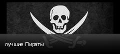 лучшие Пираты