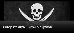 интернет игры - игры в пиратов