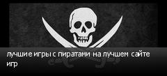 лучшие игры с пиратами на лучшем сайте игр