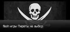 flash игры Пираты на выбор