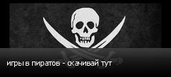игры в пиратов - скачивай тут