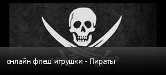 онлайн флеш игрушки - Пираты