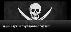 мини игры в пиратов бесплатно