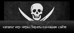 каталог игр- игры Пираты на нашем сайте