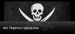 все Пираты с друзьями