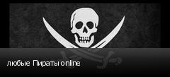любые Пираты online