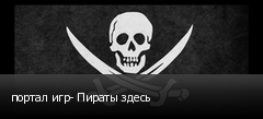 портал игр- Пираты здесь