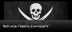 flash игры Пираты в интернете