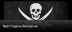flash Пираты бесплатно