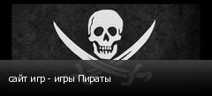 сайт игр - игры Пираты
