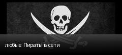 любые Пираты в сети
