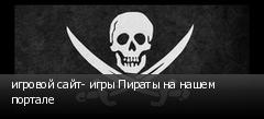 игровой сайт- игры Пираты на нашем портале