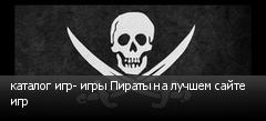каталог игр- игры Пираты на лучшем сайте игр