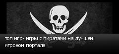 топ игр- игры с пиратами на лучшем игровом портале
