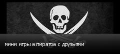 мини игры в пиратов с друзьями