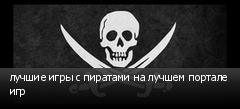 лучшие игры с пиратами на лучшем портале игр