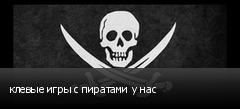 клевые игры с пиратами у нас