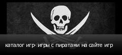 каталог игр- игры с пиратами на сайте игр