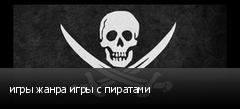 игры жанра игры с пиратами