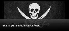 все игры в пиратов сейчас