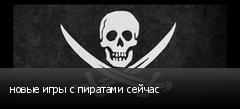 новые игры с пиратами сейчас