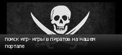 поиск игр- игры в пиратов на нашем портале