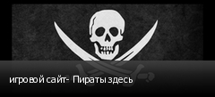 игровой сайт- Пираты здесь