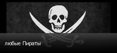 любые Пираты