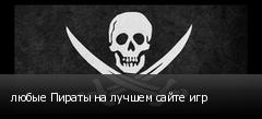 любые Пираты на лучшем сайте игр