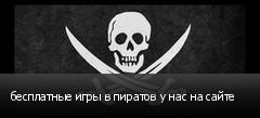бесплатные игры в пиратов у нас на сайте