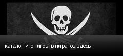 каталог игр- игры в пиратов здесь