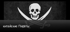 китайские Пираты