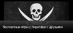 бесплатные игры с пиратами с друзьями