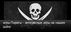 игры Пираты - интересные игры на нашем сайте