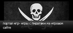 портал игр- игры с пиратами на игровом сайте