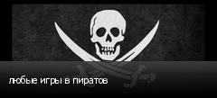 любые игры в пиратов